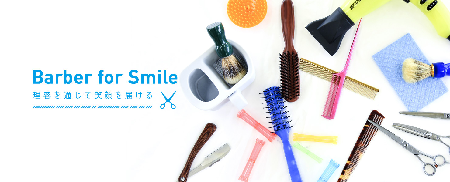Barber for Smile<br /> 理容を通じて笑顔を届ける